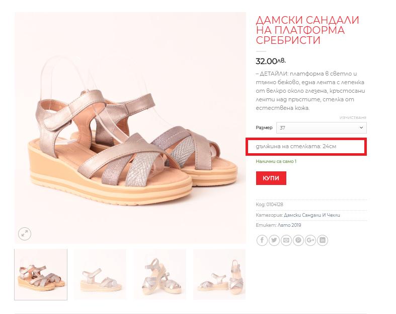 Capture37 1 - Как да изберем подходящите обувки?
