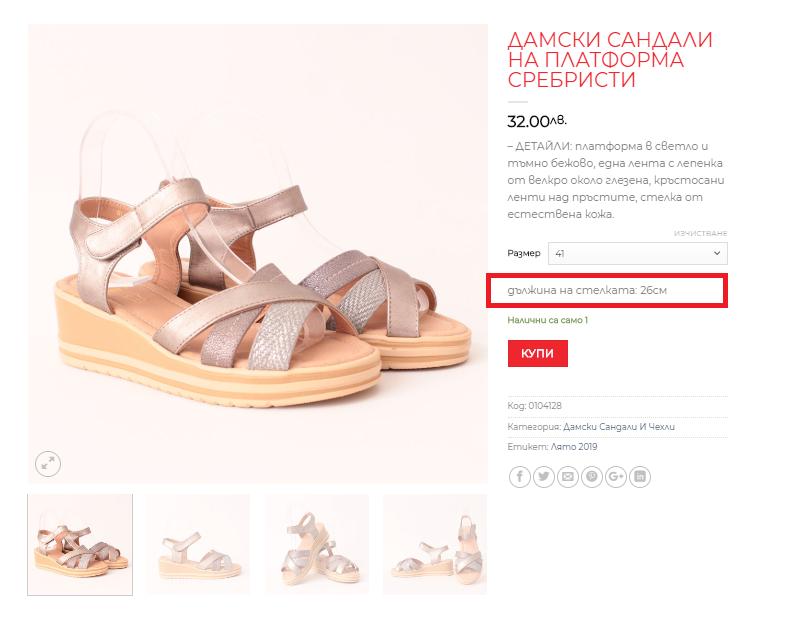Capture41 1 - Как да изберем подходящите обувки?